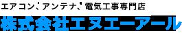 高い技術とスピーディーな対応、福岡のアンテナ・エアコン取り付け移設工事ならデンコーネット≪相見積大歓迎!≫におまかせ