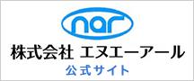 株式会社エヌエーアール公式サイト