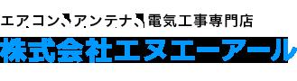 デンコーネット|福岡の電気工事・アンテナ・エアコン取り付け移設工事