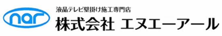 株式会社エヌエーアール|福岡でテレビの壁掛け・アンテナ・LAN工事